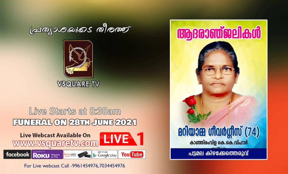 Mariyamma Geevarghese
