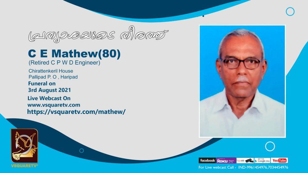 C E Mathew(80)(Retired C P W D Engineer)